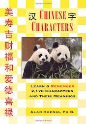 Chinese Characters- Learn & Remember 2,178 Characters and Their Meanings
