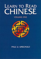 Learn to Read Chinese- An Introduction to the Language and Concepts of Current Zhongyi Literature