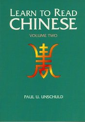 Learn to Read Chinese- An Introduction to the Language and Concepts of Current Zhongyi Literature, Vol. 2