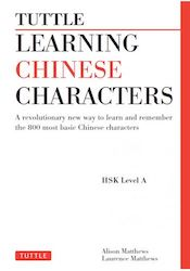Learning Chinese Characters- A Revolutionary New Way to Learn and Remember the 800 Most Basic Chinese Characters (HSK Level A)