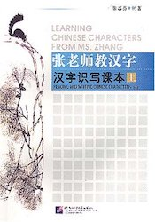 Learning Chinese Characters from Ms. Zhang- Reading and Writing Chinese Characters (A)