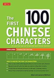 The First 100 Chinese Characters- The Quick and Easy Method to Learn the 100 Most Basic Chinese Characters